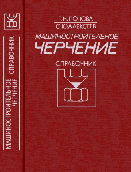 Попова Г.Н., Алексеев Г.Ю. Машиностроительное черчение: Справочник
