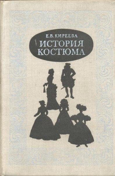 Киреева Е.В. История костюма. Европейские костюмы от античности до ХХ века