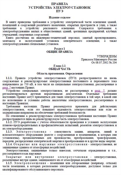 Правила устройства электроустановок (7-е издание)