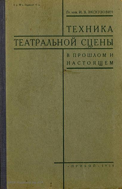 Экскузович И.В. Техника театральной сцены в прошлом и настоящем