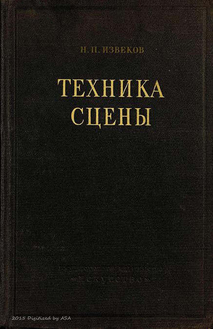 Извеков Н.П. Техника сцены.