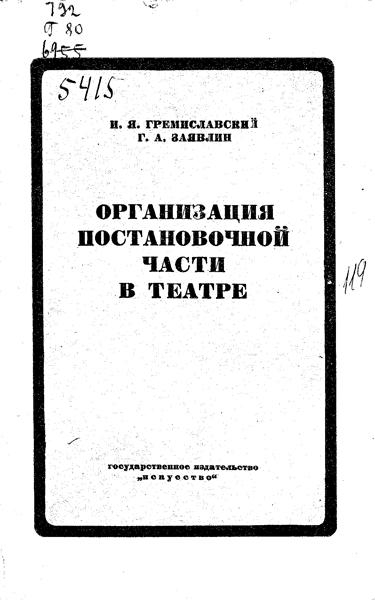 Организация постановочной части в театре