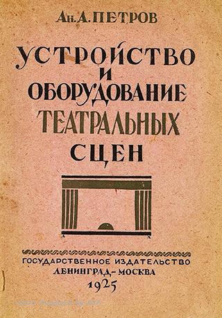 Петров А.А. Устройство и оборудование малых театральных сцен: городских, сельских и деревенских