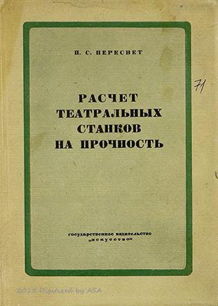 Пересвет П.С. Расчет театральных станков на прочность.