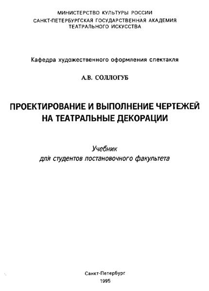 Соллогуб А.В. Проектирование и выполнение чертежей на театральные декорации