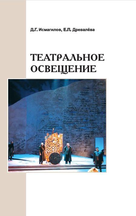 Исмагилов Д.Г., Древалёва Е.П. Театральное освещение