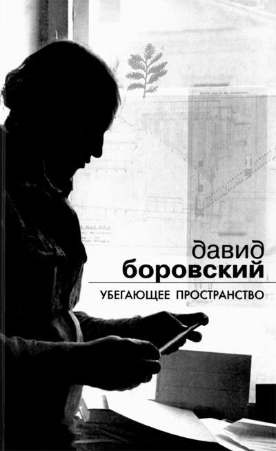 Боровский Д. Убегающее пространство