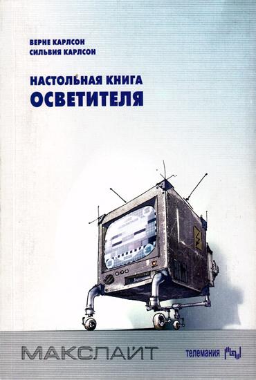 Карлсон В., Карлсон С. Настольная книга осветителя