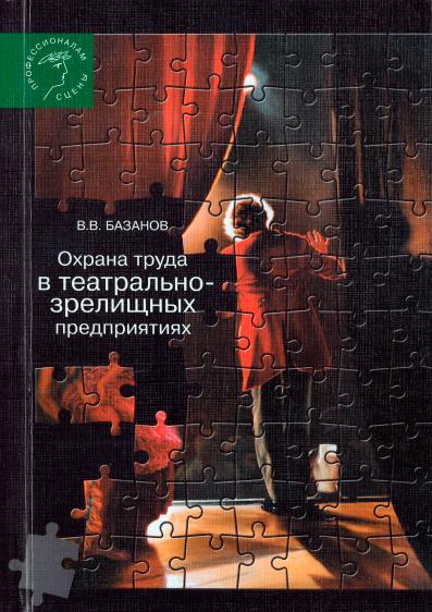Базанов В.В. Охрана труда в театрально-зрелищных предприятиях