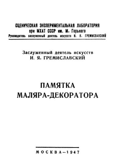Гремиславский И.Я. Памятка маляра-декоратора