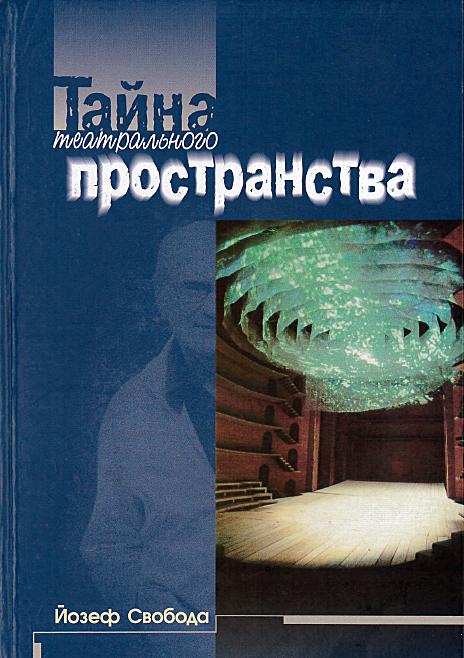 Йозеф Свобода. Тайна театрального пространства