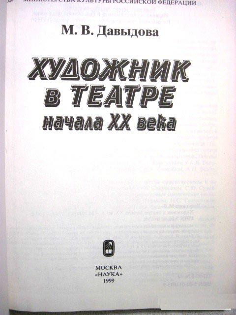 Давыдова М. В. Художник в театре начала XX века.