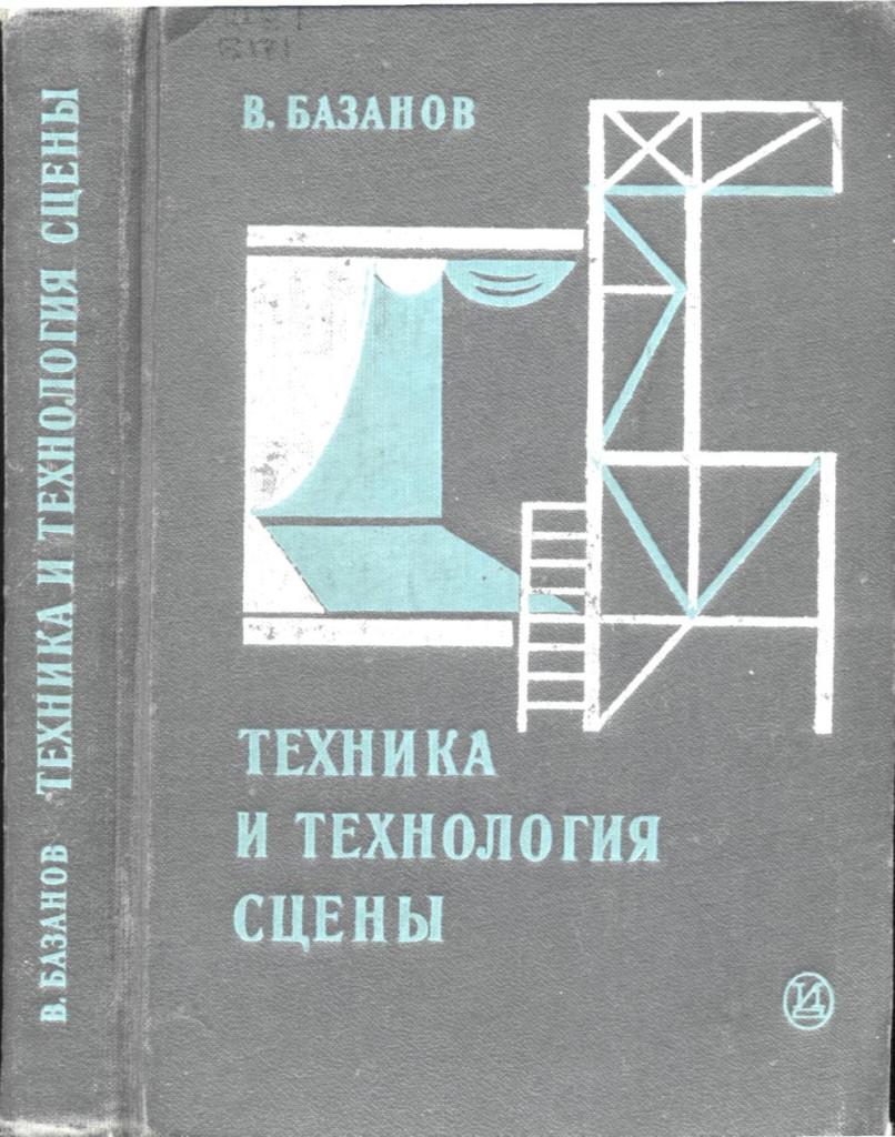 "Базанов В. ""Техника и технология сцены"""