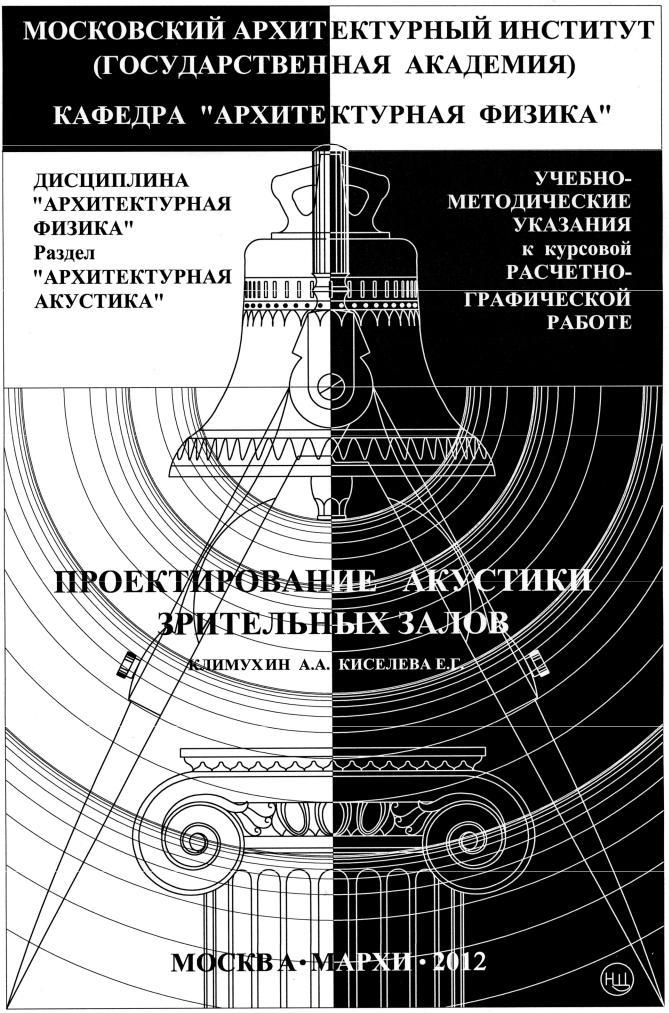 Климухин А.А., Киселева Е.Г. - Проектирование акустики зрительных залов