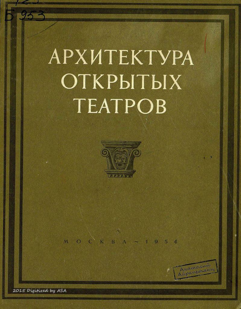 Быков В. Е. Архитектура открытых театров