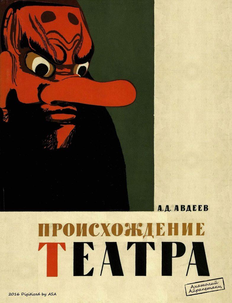 """А.Д. Авдеев. """"Происхождение театра"""""""
