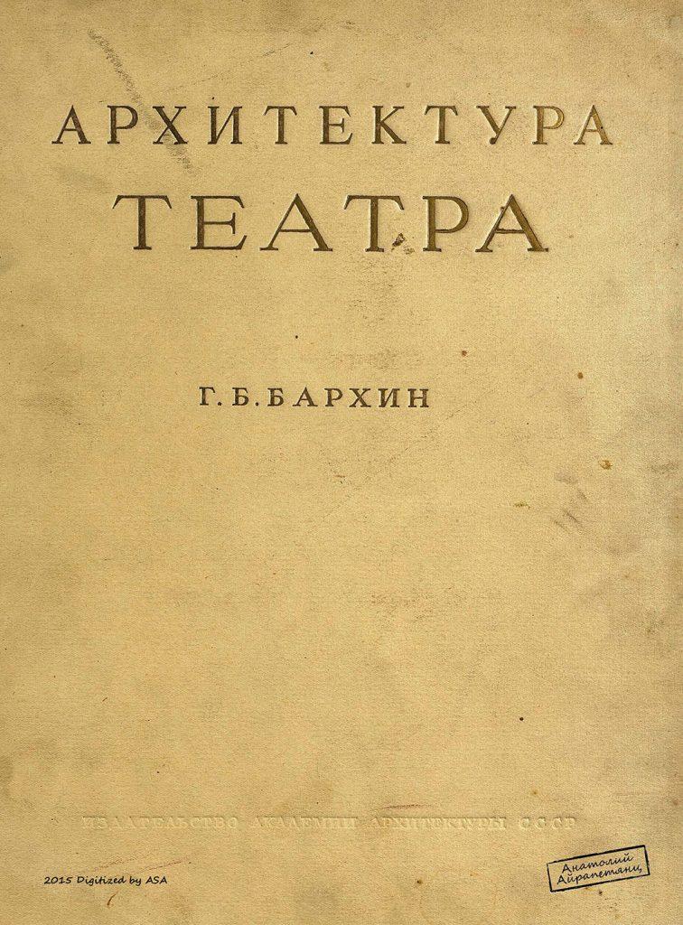 Бархин Г. Б. Архитектура театра.