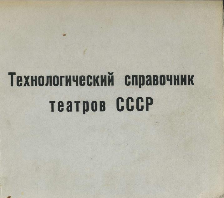 Технологический справочник театров СССР том 6