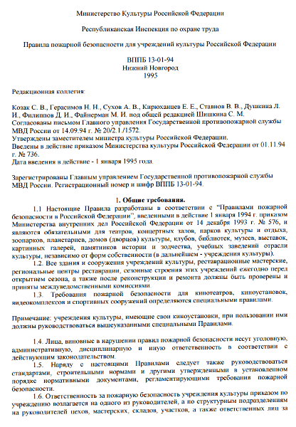 Правила пожарной безопасности для учреждений культуры Российской Федерации (ВППБ 13-01-94)