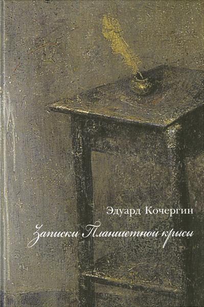 Эдуард Кочергин: Записки планшетной крысы.