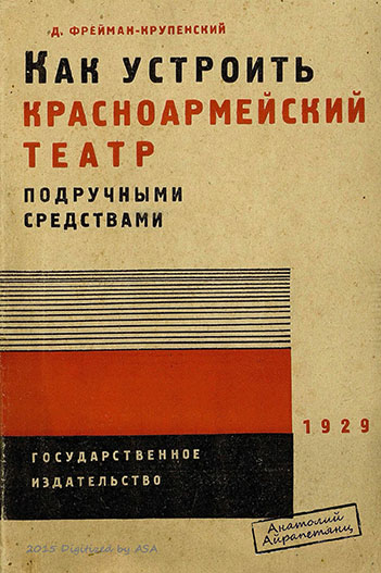 Фрейман-Крупенский Д. Как устроить красноармейский театр подручными средствами