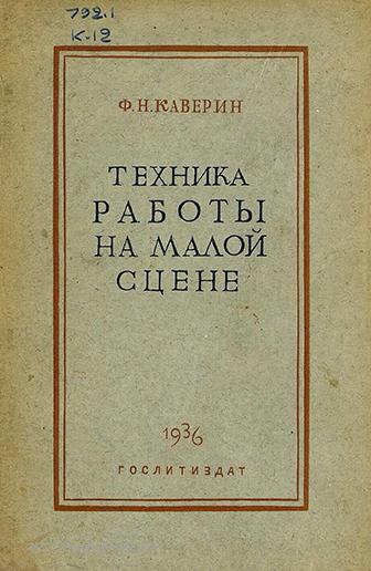 Каверин Ф.Н. Техника работы на малой сцене.