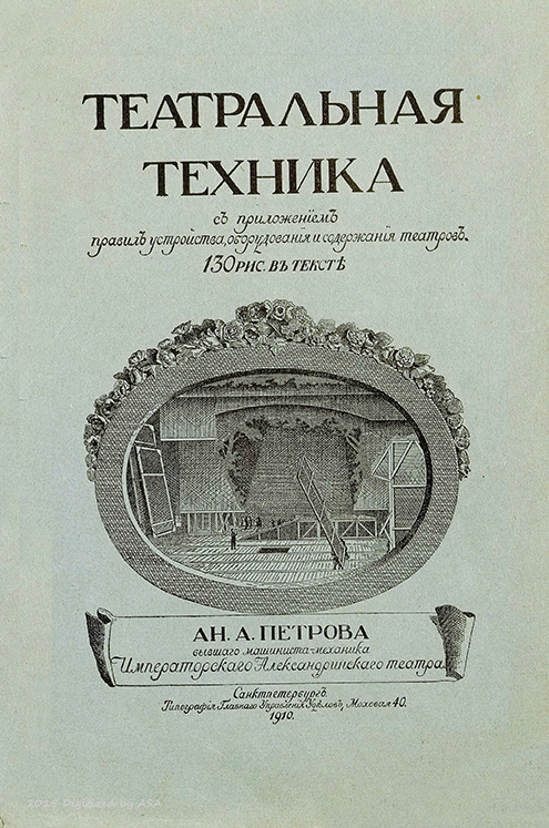 Петров А.А. Театральная техника (1910 год)