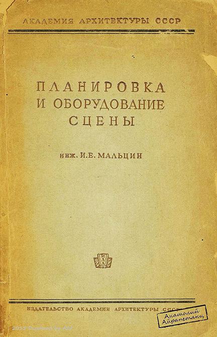 Мальцин И.Е. Планировка и оборудование сцены