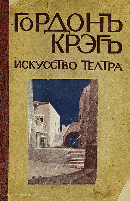 Крэг Гордон. Искусство театра. Пер. В.П. Лачинова. – СПб., 1911