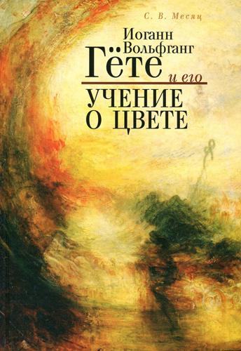 Месяц С.В. Иоганн Вольфганг Гёте и его учение о цвете