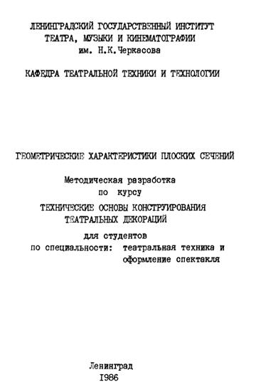 Рывин В.Я. Геометрические характеристики плоских сечений