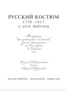 "Е. Берман, Е. Курбатова ""Русский костюм: 1750 - 1917"" ч.4"