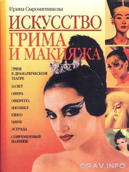 """Сыромятникова И. """"Искусство грима и макияжа"""""""