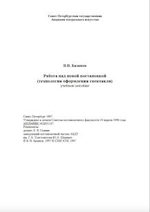 """В.В. Базанов """"Работа над новой постановкой (технология оформления спектакля)"""""""