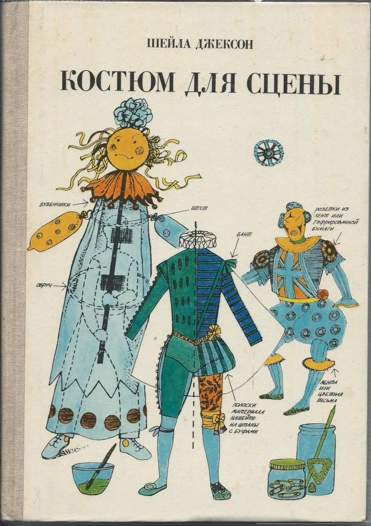Jackson Sh. / Джексон Ш. - Costumes for the Stage / Костюм для сцены