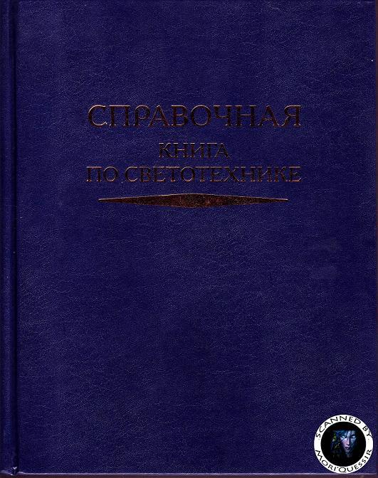 """Айзенберг Ю.Б. """"Справочная книга по светотехнике"""""""