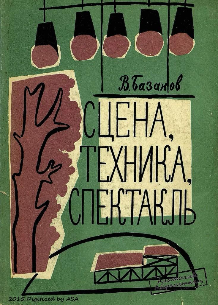 Базанов В. Сцена, техника, спектакль