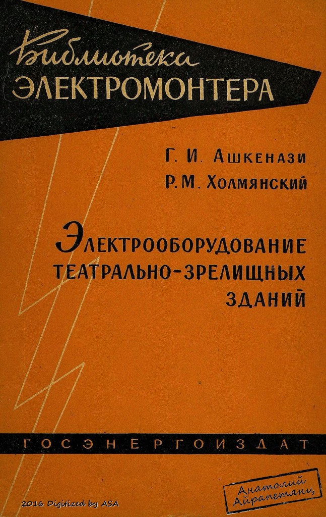 Ашкенази Г.И., Холмянский Р.М. «Электрооборудование театрально-зрелищных зданий» М-Л. Госэнергоиздат, 1961