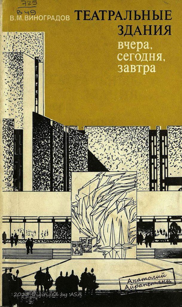 В.М. Виноградов Театральные здания. Вчера, сегодня, завтра.