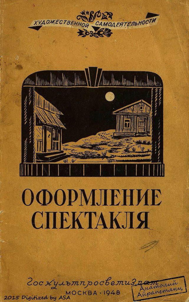 Н.М. Горчаков Оформление спектакля. Основы театральной техники